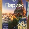 Отдается в дар Путеводитель Lonely Planet Париж