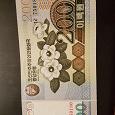 Отдается в дар Банкнота 200 вон- Северная Корея