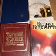 Отдается в дар Религиозные книжки