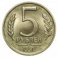 Отдается в дар Монета Государственного Банка СССР