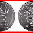 Отдается в дар монета сочи 25 руб