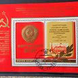 Отдается в дар Марочный блок «Конституция СССР»