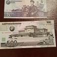 Отдается в дар Купюры северная Корея