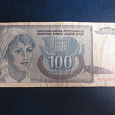 Отдается в дар 100 динар.Югославия.