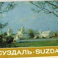 Отдается в дар набор открыток «Суздаль»