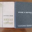 Отдается в дар Книги К.Симонов Живые и мертвые 2 тома