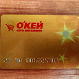 Отдается в дар Скидочная карта супермаркета ОКЕЙ