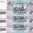 Отдается в дар 100 руб 1993 г.