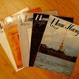 Отдается в дар Журналы «Наше наследие»