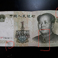 Отдается в дар 1 юань