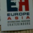 Отдается в дар закладки европоазиевые