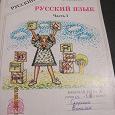 Отдается в дар рабочие тетради по русскому языку 5 класс