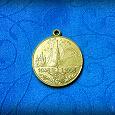 Отдается в дар Медаль «50 лет Победы в ВОВ»