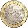 Отдается в дар 10 рублей Олонец