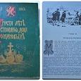 Отдается в дар 300 лет царствования дома Романовых