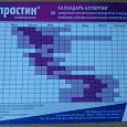 Отдается в дар Календарь для аллергиков