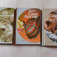 Отдается в дар Книги про животных