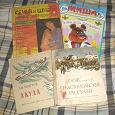 Отдается в дар Старые книги и журналы детям и родителям