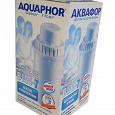 Отдается в дар Фильтр Аквафор (Aquaphor) В100-7