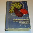 Отдается в дар книга по консервированию овощей и фруктов