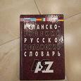 Отдается в дар Испанско-русский, русско-испанский словарь