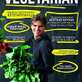 Отдается в дар Газета «Vegetarian»