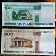 Отдается в дар Банкноты Белоруссии.