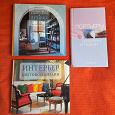 Отдается в дар Книги по дизайну интерьера