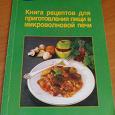Отдается в дар Книга рецептов для микроволновки