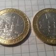 Отдается в дар Монеты 10 рублей Великие Луки