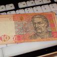 Отдается в дар 10 гривен Украины