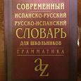 Отдается в дар Современный испанско-русский, русско-испанский словарь. Грамматика