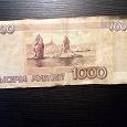 Отдается в дар Банкнота 1000 рублей 1995 года