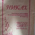 Отдается в дар Книги о религии Ислам