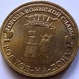 Отдается в дар Монета 10 рублей Ростов-на-Дону (2012)
