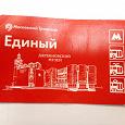 Отдается в дар проездные билеты метрополитена Дарвинский музей