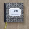 Отдается в дар Книга 1001 путь к лидерству