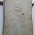 Отдается в дар книга 1952г. А.С. Пушкин. Жизнь и творчество