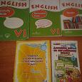 Отдается в дар Пособия по английскому языку 6 класс