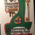 Отдается в дар Книга для детей Необычайное путешествие в Древнею Русь