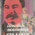 Отдается в дар Исповедь любовницы Сталина