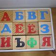 Отдается в дар Деревянные кубики с буквами