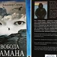 Отдается в дар Книга «Свобода Шамана»