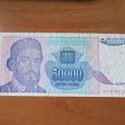Отдается в дар Банкнота 50000 динар 1993год.Югославия.