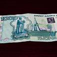 Отдается в дар 1000 рублей в дар