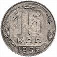 Отдается в дар Монеты 15 копеек