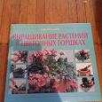Отдается в дар Книга «Выращивание растений в цветочных горшках»