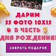 Отдается в дар Код на бесплатную печать 55 фото 10 х 15 от NetPrint