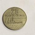 Отдается в дар 20 копеек 1967 год