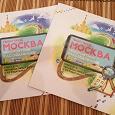Отдается в дар Твой город Москва. Книга для неравнодушных детей и их родителей. Невероятное расследование.